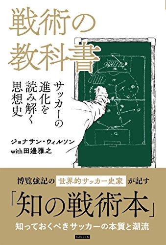 戦術の教科書 サッカーの進化を読み解く思想史の詳細を見る