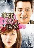 華麗なる誘惑 DVD-SET4[DVD]
