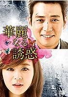 華麗なる誘惑 DVD-SET4
