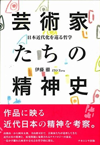 芸術家たちの精神史: 日本近代化を巡る哲学の詳細を見る