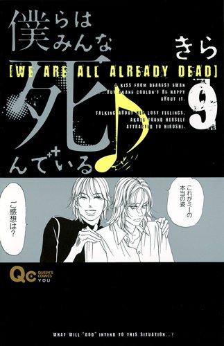 僕らはみんな死んでいる 9 (クイーンズコミックス)の詳細を見る