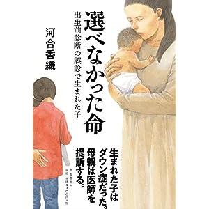 選べなかった命 出生前診断の誤診で生まれた子