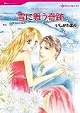 雪に舞う奇跡 (ハーレクインコミックス)