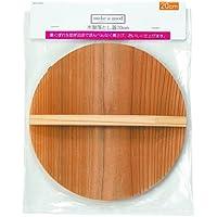 パール金属 make a good 木製 落とし蓋 20cm 【日本製】 C-4921