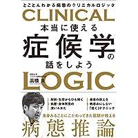 本当に使える症候学の話をしよう とことんわかる病態のクリニカルロジック