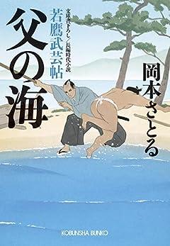 父の海: 若鷹武芸帖 (光文社文庫 お 54-4 光文社時代小説文庫)