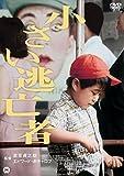小さい逃亡者 [DVD]
