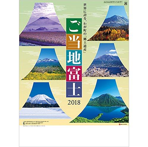 ご当地富士カレンダー/2018年 壁掛け カレンダー