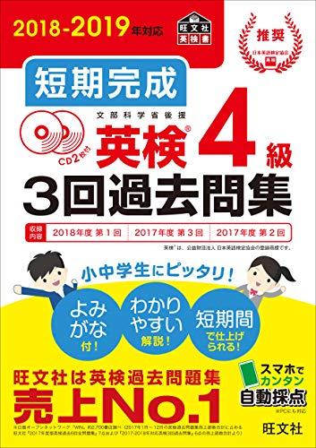 【CD付】2018-2019年対応 短期完成 英検4級3回過去問集 (旺文社英検書)