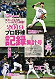 週刊ベースボール 2019年 12/16 号 特集:2019プロ野球記録集計号 [保存版]12球団回顧&公式戦出場全選手個人成績 画像