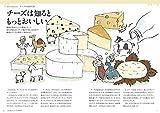 世界のチーズ図鑑 画像