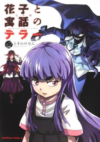 完全版 花子と寓話のテラー (2) (角川コミックス・エース 129-21)の詳細を見る