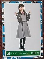 原田葵 欅坂46 ランダム生写真 大人は信じてくれない MV衣装 ヒキ