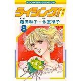 ライジング!(8) (フラワーコミックス)