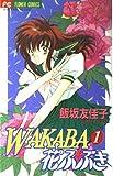 WAKABA花ふぶき / 飯坂 友佳子 のシリーズ情報を見る