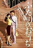 ふたりのおうち 3 (ヤングキングコミックス)