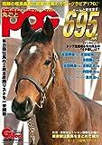 丸ごとPOG2019~2020 (週刊Gallop臨時増刊)