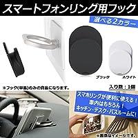 AP 車載 スマートフォンリング用フック 車内やデスク・お家にも! スマホリングが便利に使える! 両面テープ貼付け済み ブラック AP-AS061-1-BK