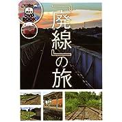 ニコニコ動画×講談社DVD BOOK『廃線』の旅 (1週間MOOK)