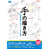 手の描き方 神志那弘志の人体パーツ・イラスト講座