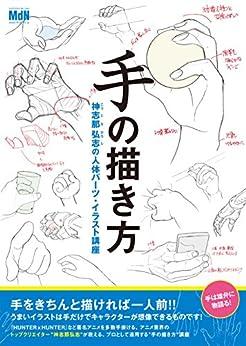 [神志那 弘志]の手の描き方 神志那弘志の人体パーツ・イラスト講座