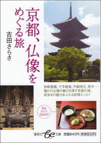 京都、仏像をめぐる旅 (be文庫)