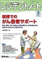 レジデントノート 2017年2月 Vol.18 No.16 病棟でのがん患者サポート〜悪心、発熱、下痢、疼痛などの副作用から、生活の悩みまで、患者さんの困りごとに答えられる