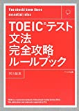 TOEICテスト文法完全攻略ルールブック
