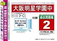 大阪明星学園明星中学校【大阪府】 H25年度用過去問題集2(H24+模試)