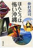 ほんとうは怖い沖縄 (新潮文庫)