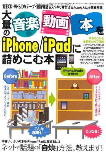 大量の音楽・動画・本をiPhone/iPadに詰めこむ本 (三才ムックvol.325)の詳細を見る