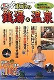 東京の銭湯&温泉 (新東京23区発見) 画像