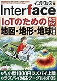 Interface(インターフェース) 2017年10月号 -