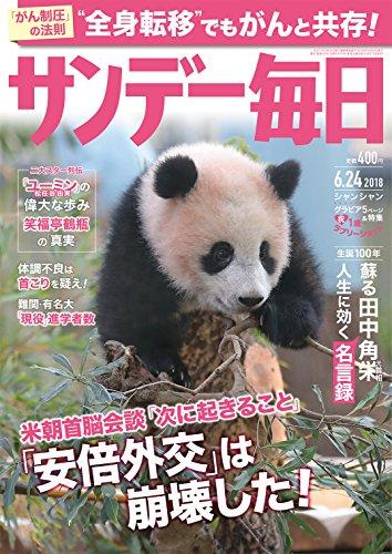 サンデー毎日 2018年06月24日号 [雑誌]