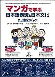マンガで学ぶ日本語表現と日本文化―多辺田家が行く!!