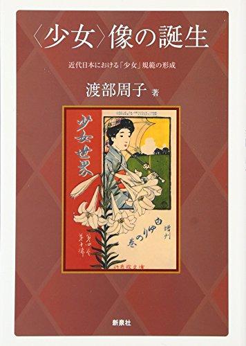 〈少女〉像の誕生―近代日本における「少女」規範の形成の詳細を見る