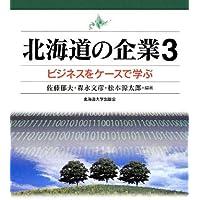 北海道の企業3-ビジネスをケースで学ぶ (札幌大学産業経営研究所企業研究シリーズIII)