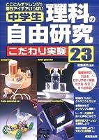 中学生理科の自由研究 こだわり実験23