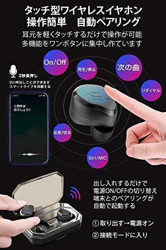 『【最先端Bluetooth5.0&IPX7防水】 Bluetooth イヤホン Hi-Fi高音質 自動ペアリング 90時間連続駆動 3Dステレオサウンド AAC8.0対応 タッチ型 完全ワイヤレス イヤホン ブルートゥース イヤホン 軽量 Siri対応 左右分離型 片耳 両耳とも対応 マイク内蔵 技適認証済 日本語音声提示 iPhone/iPad/Android対応 (ブラック)』の3枚目の画像