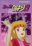 想い出のアニメライブラリー 第26集 ストップ!! ひばりくん! DVD-BOX デ...[DVD]
