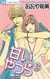甘いやつら 3 (Betsucomiフラワーコミックス)