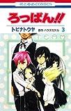 ろっぱん!! 第3巻 (花とゆめCOMICS)