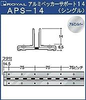 アルミペッカーサポート 棚柱 【 ロイヤル 】アルミシルバーAPS-14-1820サイズ1820mm【出14+6.5】シングルタイプ
