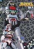 巨獣特捜ジャスピオン Vol.4[DVD]