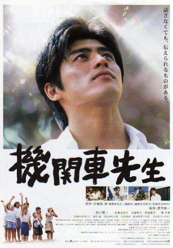 日本版劇場オリジナルポスター★『機関車先生』アップバージョン/坂口憲二