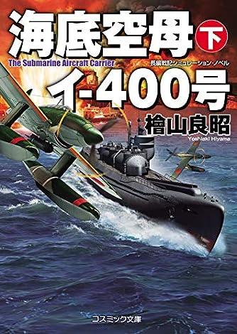 海底空母イ-400号(下) (コスミック文庫)
