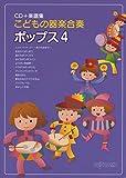 CD+楽譜集 こどもの器楽合奏 ポップス 4