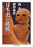 日本史への挑戦―「関東学」の創造をめざして (ちくま学芸文庫)