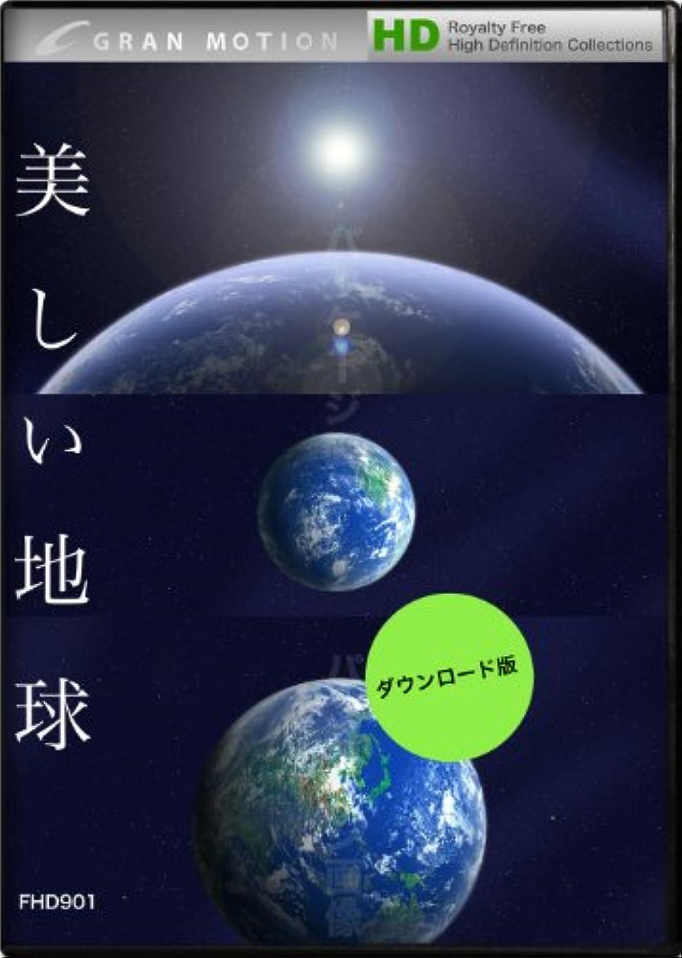 運営前任者テストグランモーション FHD901 美しい地球 / 美しい地球 [ダウンロード]