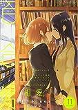 コミック百合姫2017年11月号